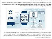 שעון חכם שמכבה את עצמו יוצג בכנס ChipEX2015